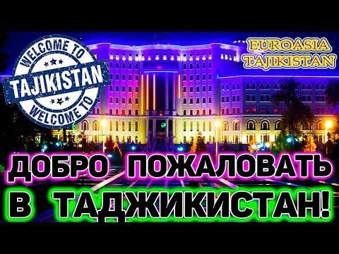 Welcome to Tajikistan Добро пожаловать в Таджикистан