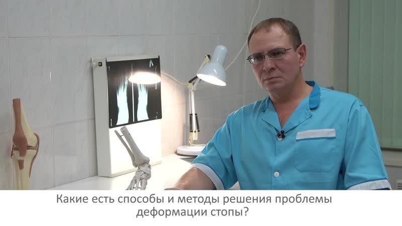 Деформация стопы. Ответы врача-ортопеда Гануша Виталия Викторовича