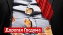 Плати налоги корми Госдуму