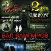 """2/02 Бал Вампиров """"У Дракулы"""" в Rock Cafe"""