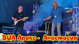 #Золотой город - ВИА Аракс - Анастасия