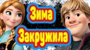 👏 Душевная песня 👏 ✌️ ТВ попса отдыхает ✌️ ❄️ Зима Закружила ❄️ 🎼 Юрий Спиридонов 🎼