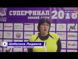 БВЛ. СУПЕРФИНАЛ Зимний сезон 2018. ВЫСШИЙ ДИВИЗИОН