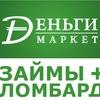 """""""Деньги маркет"""" ЛОМБАРД"""