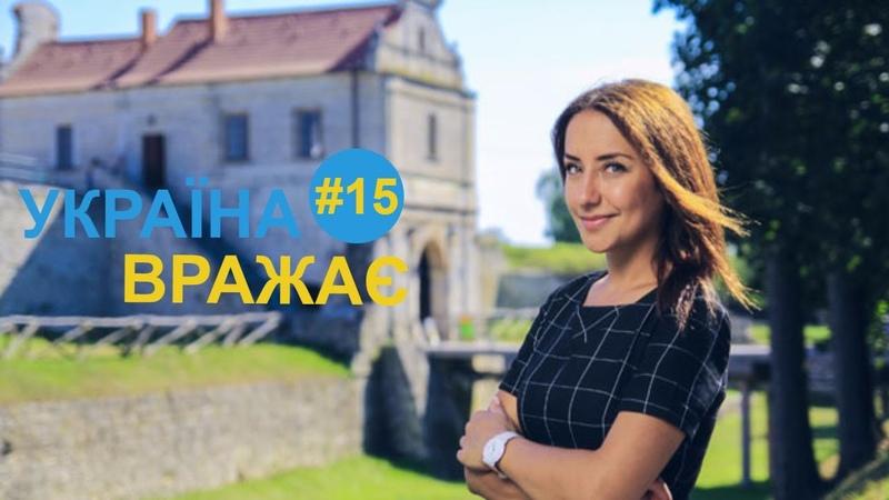 Україна вражає - Випуск 15 - Ефір 10.06.2017 року