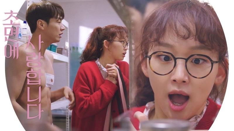 진기주, 옷 벗는 김영광에 '부끄 부끄' 《The SoS》 초면에 사랑합니다 EP02