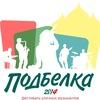 Фестиваль «Подбелка - 2014» ● Рязань