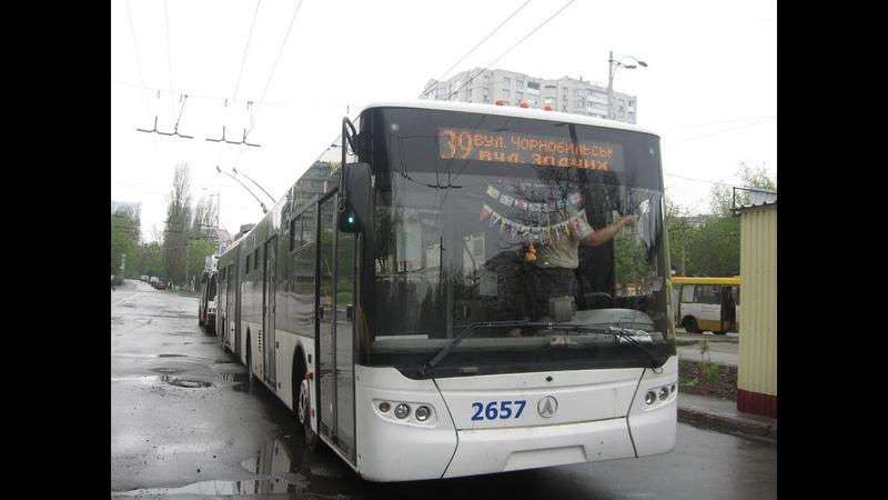 Троллейбус №39|Trolleybus №39 Вул. Чорнобильска - Проспект Леся Курбаса