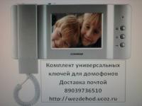 Предлагается комплект универсальных ключей для домофонов вездеход цена 600 рублей Доставка по Серпухову бесплатно...