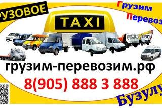 Подать объявление в инфобанк г.бузулук дать бесплатное объявление в г комсомольске на амуре