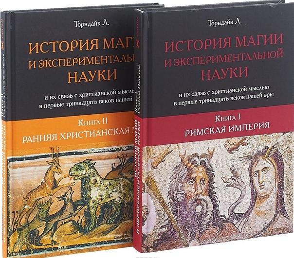 Торндайк Л. — «История магии и экспериментальной науки»