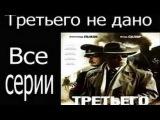 Третьего не дано (2009) (Полная версия) Военные фильмы - Love