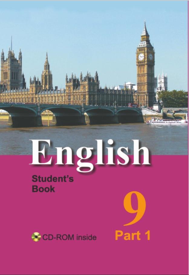 9 класс Английский язык
