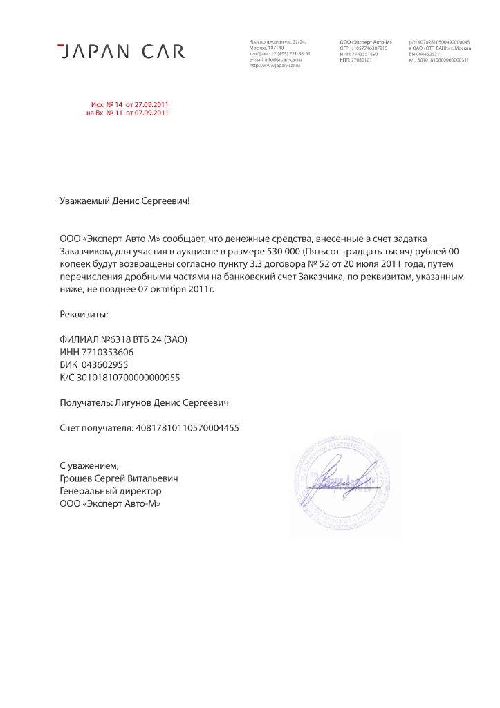 письмо возврата денежных средств образец