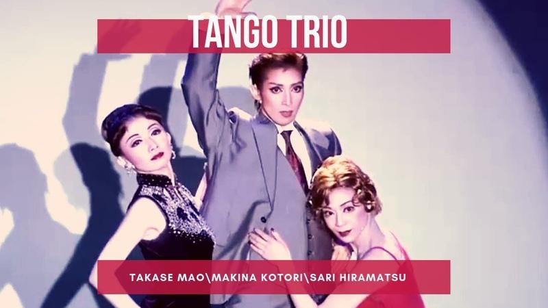 【OSK Revue】TANGO TRIO| TAKASE MAO/MAKINA KOTORI/SARI HIRAMATSU 2011