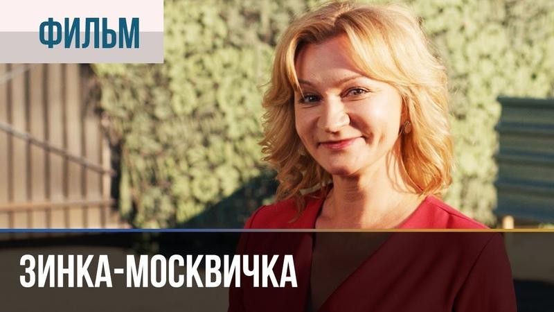 ▶️ Зинка-москвичка (2018) (4 серии) HD