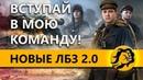 НОВЫЕ ЛБЗ 2.0 - ВСТУПАЙ В МОЮ КОМАНДУ worldoftanks wot танки — wot-vod