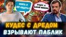 КУДЕС С ДРЕДОМ В ПАТИ УРОКИ ИГРЫ НА МИНЕРЕ ОТ КУДЕСА DOTA 2