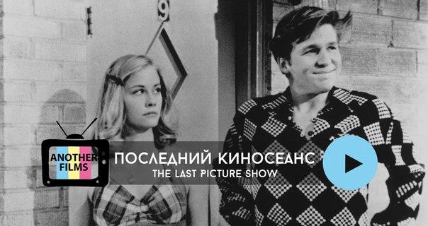 Последний киносеанс (The Last Picture Show)
