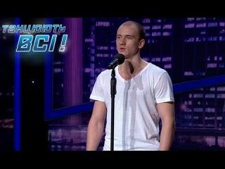 Игорь Мурадов - Танцуют все 7 - Кастинг в Донецке - 10.10.2014