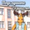 Подслушано 29 школа г.Витебска