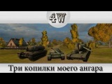 Три копилки Моего ангара [wot-vod.ru]