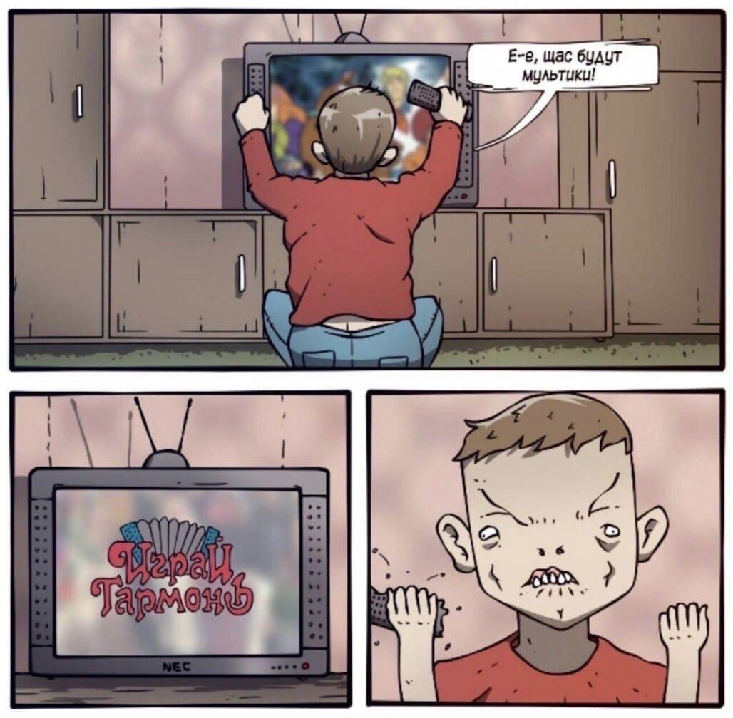 Разочарование детства