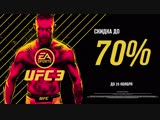 EA SPORTS UFC 3   Чёрная пятница   Xbox One, PS4