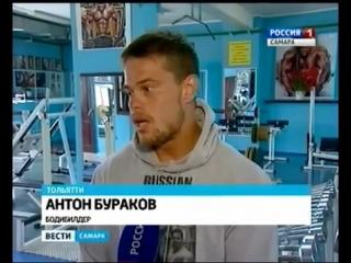 Тольяттинец с диагнозом ДЦП вошёл в ТОП-15 лучших бодибилдеров Самарской области