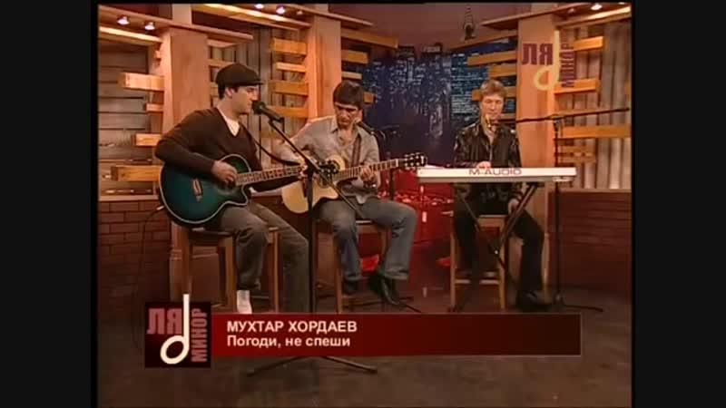 [v-s.mobi]Мухтар Хордаев Погоди, не спеши.mp4