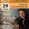 Алексей ЗАХАРЕНКОВ. Концерт в Москве 29.01.13