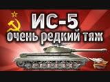 Amway921WOT ИС-5 (Объект 730) - Очень редкий танк в деле