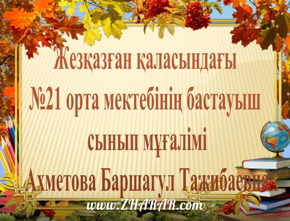 жігіт сұлтаны слайд » ZHARAR