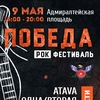 """РОК-ФЕСТИВАЛЬ """" ПОБЕДА """" 2018"""