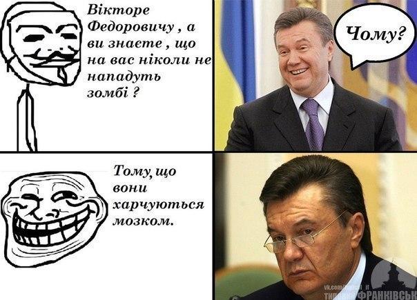 Зомбі і Янукович