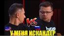 Встреча России и США-Камеди Клаб Гарик Харламов и Тимур Батрутдинов!