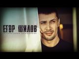 Егор Шилов | Официальный трейлер | 18+ | HD