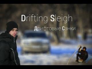 Drifting Sleigh - Дрифтовые Санки