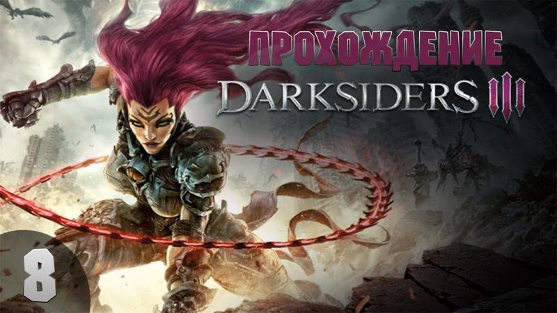 Стрим - Прохождение DarkSiders 3[Босс Лень]8