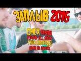 SMEX/PANDA/Тени Свободы/Romi4k/ОНД - Алкораблик | ЗАПЛЫВ 2016