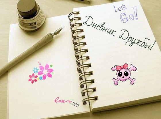 Как сделать свой дневник в школу своими руками 997