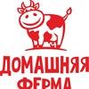 Фермерские продукты ДОМАШНЯЯ ФЕРМА
