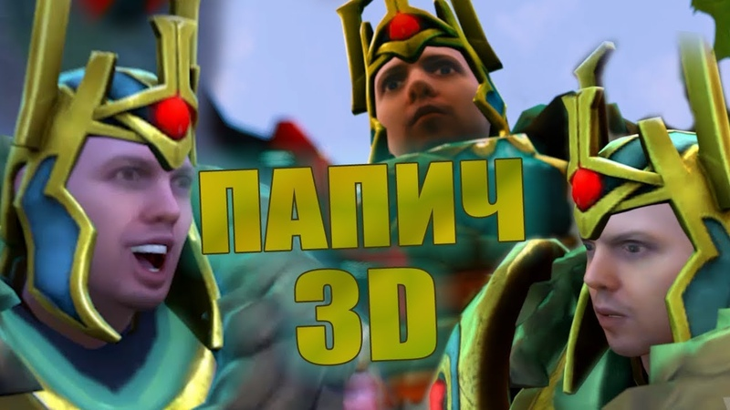 3D Папич - Wraith King