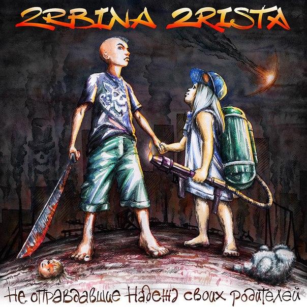 2rbina 2rista - Не оправдавшие надежд своих родителей [2014]