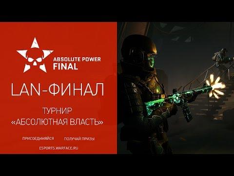 LAN финал турнира Абсолютная власть