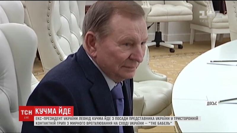 Кучма йде з посади представника України в Тристоронній контактній групі
