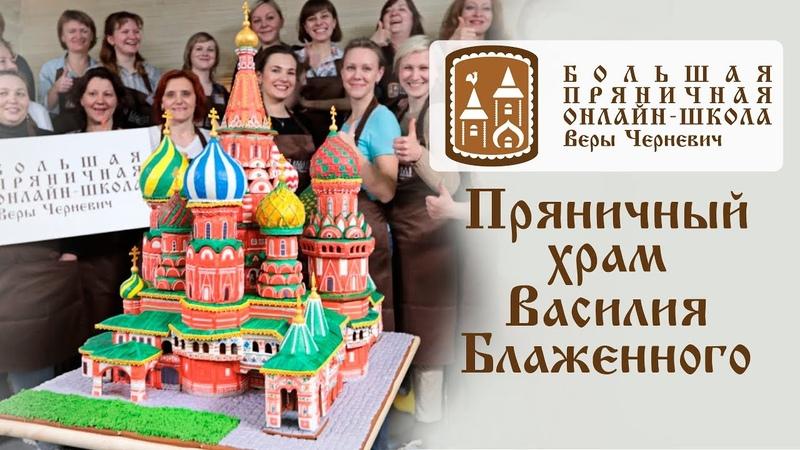 Уникальное строительство пряничного Храма Василия Блаженного