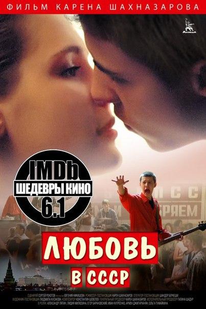 Любовь в СССР (2012)