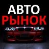 Авторынок Москва-тест драйв-ремонт-тюнинг-форум