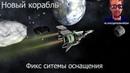 Создание игры с нуля День 183 Новый корабль